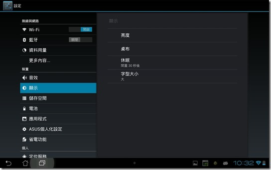 Screenshot_2012-10-10-22-32-59