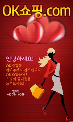 ok쇼핑 오케이쇼핑 임채현몰 임채현