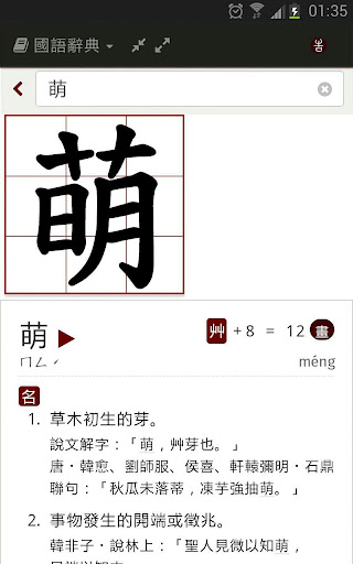 萌典—教育部國語 臺語 客語辭典民間版