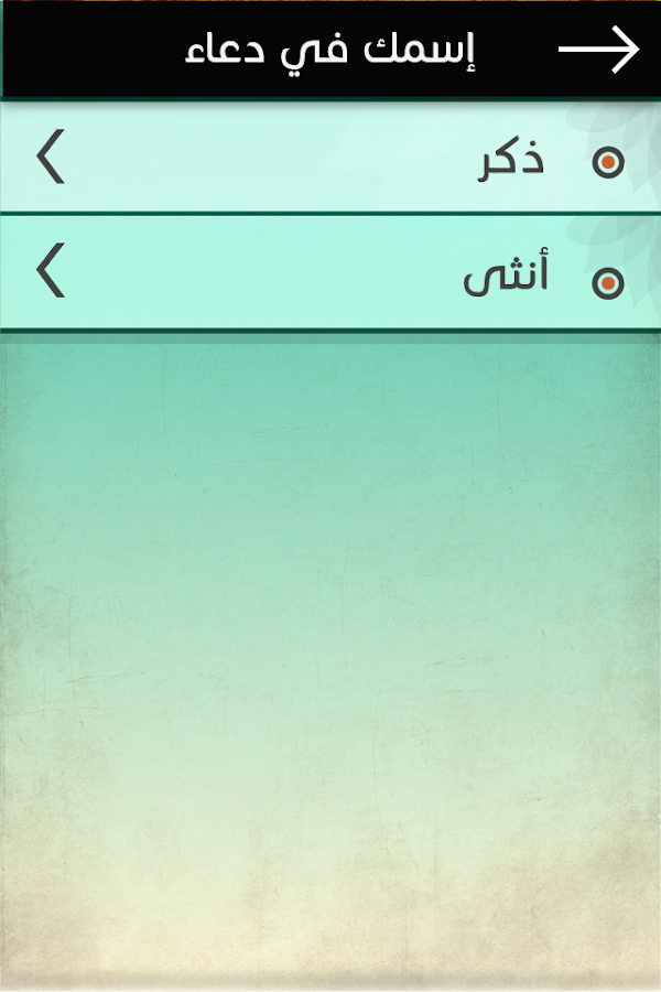 إسمك في دعاء screenshot