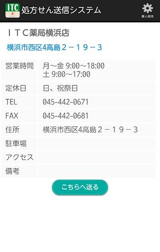 【免費醫療App】インフォテクノ 処方せん送信システム I-Pharma/PS-APP點子
