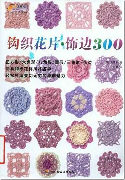 Revista Muestras de Crochet