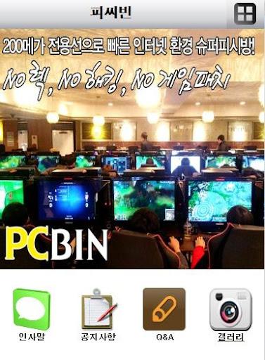 피씨빈 PC빈 PCBIN