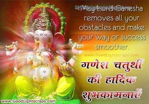 Shree Ganesh Images On Whatsapp