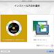 VMwareにてイメージディスクからインストール
