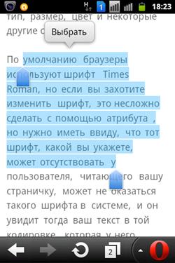 выделение текста на андроид