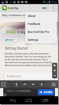EverClip Android 免費Evernote web clipper 剪貼網頁教學