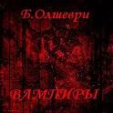 Вампиры Б.Олшеври icon