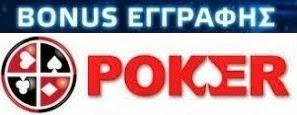 Bonus εγγραφής Poker