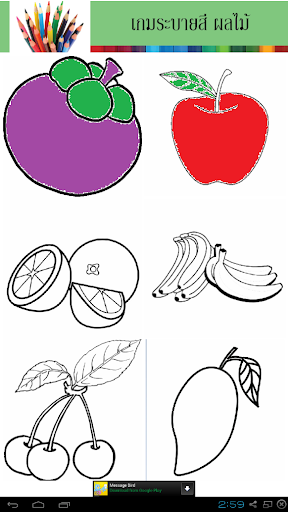 著色水果遊戲