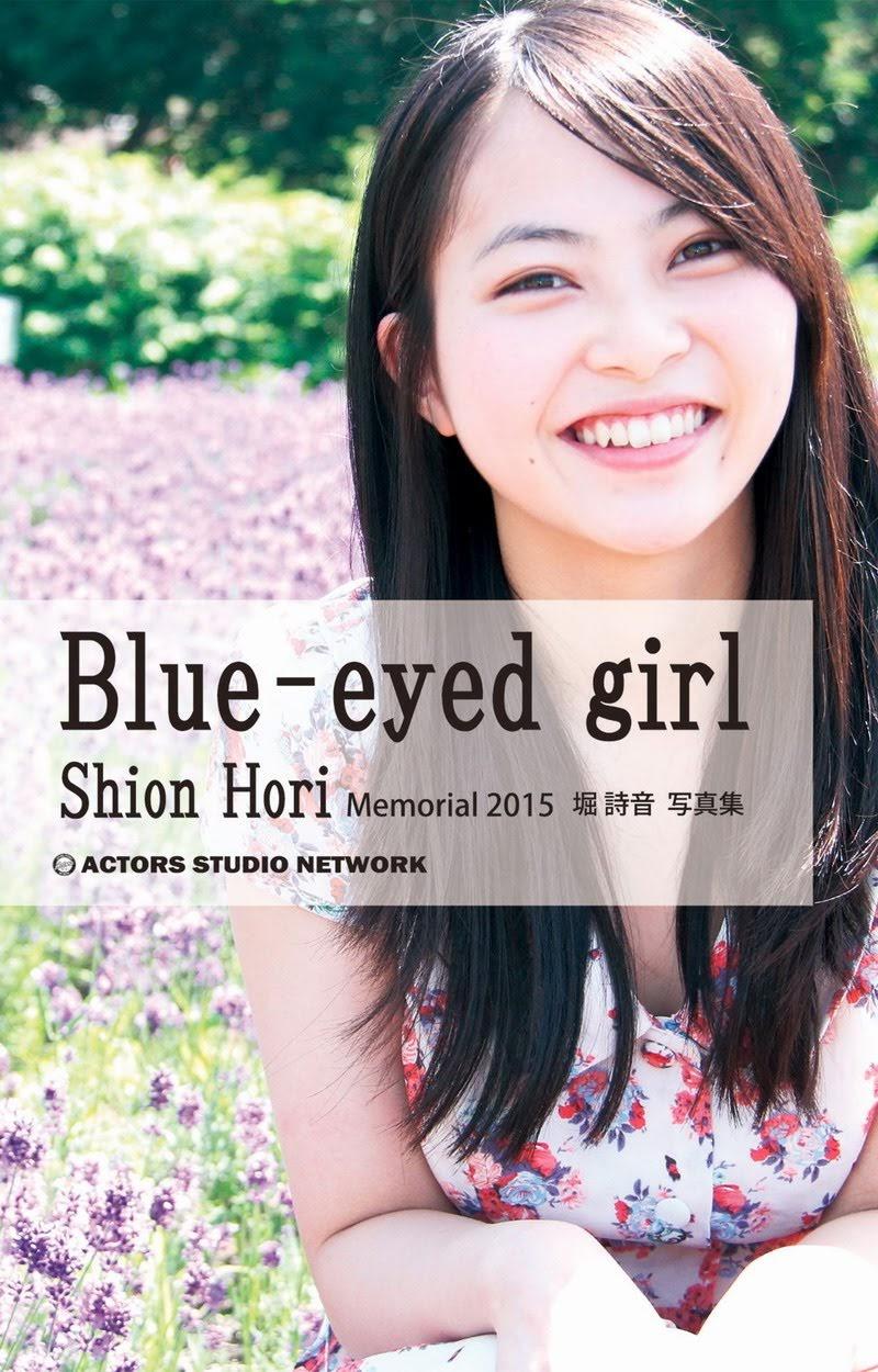 2015.03.02 堀詩音 – Blue-eyed Girl 堀詩音写真集 メモリアル2015