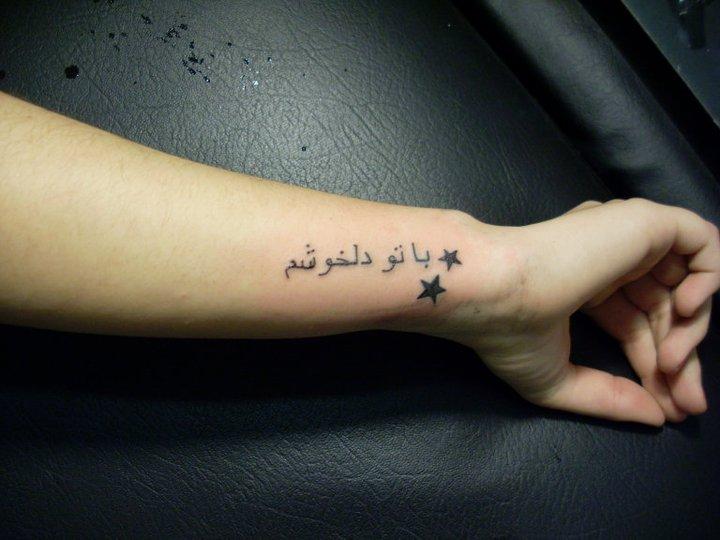 tatuajes arabes de un nombre en arabe