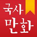 국사만화(한국사)