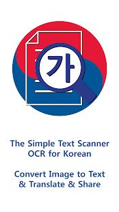 文本掃描儀韓國(OCR)