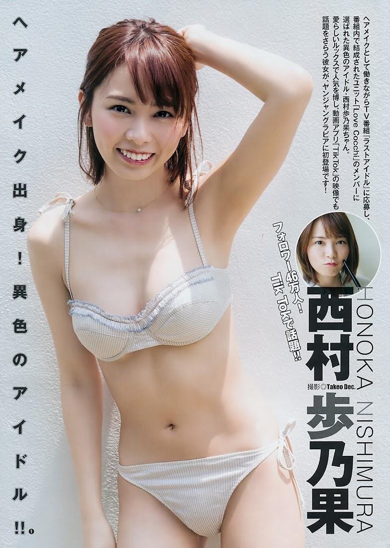 [Young Jump] 2018 No.36-37 武田玲奈 西村歩乃果Real Street Angels