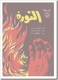 الثورة لـ محمد إبراهيم زكي