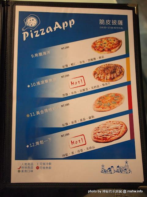 【食記】台中霧峰-PizzaApp歐式窯烤披薩專賣店 : 希臘風夜店? 喔~是披薩店啦@@ 區域 午餐 台中市 披薩 晚餐 泰式 無國界 義式 霧峰區 飲食/食記/吃吃喝喝