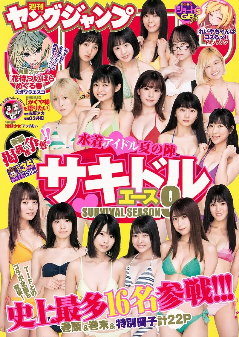 [Young Jump] 2018 No.35 リンコスター 他Real Street Angels