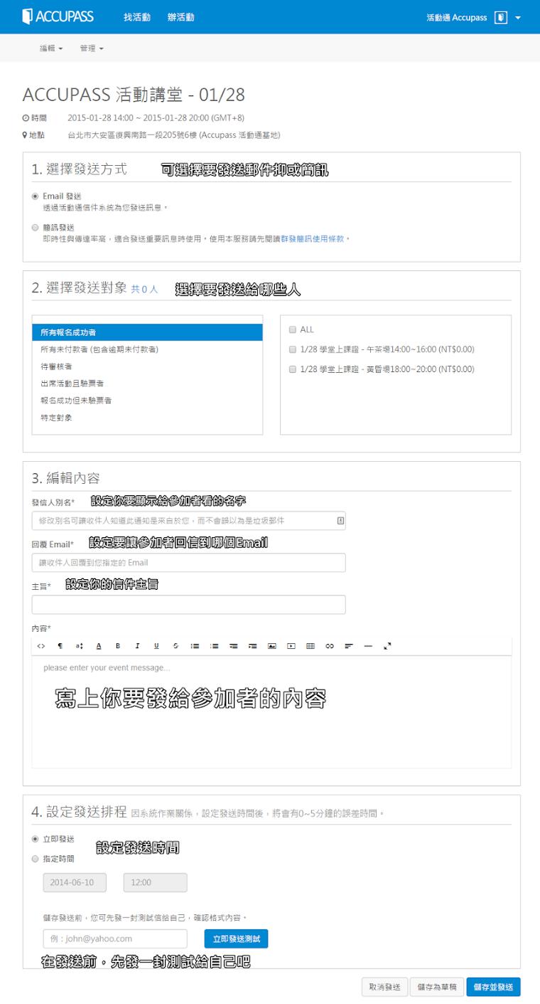 screenshot-www.accupass.com 2014-12-31 17-34-18.png