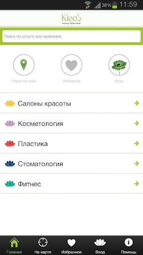 Московский Бьюти-гид