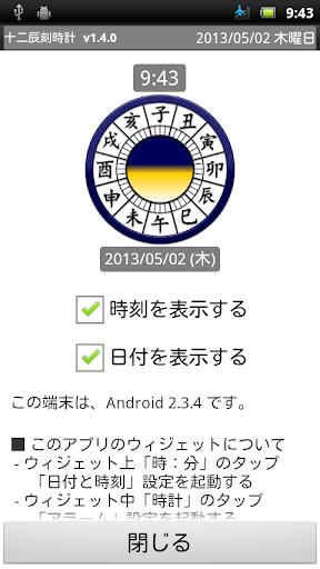 十二辰刻時計