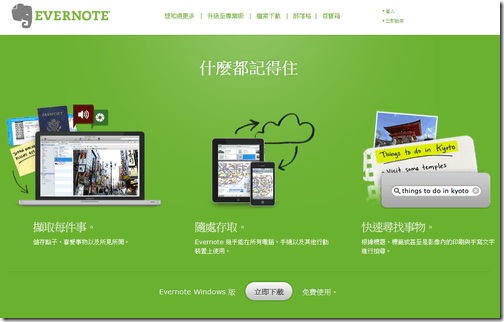 evernote remember-01