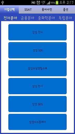 삼성그룹정보핸드북