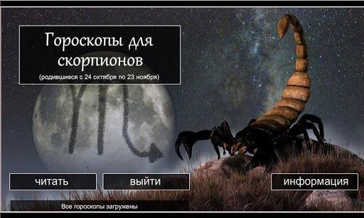 Гороскоп для скорпионов