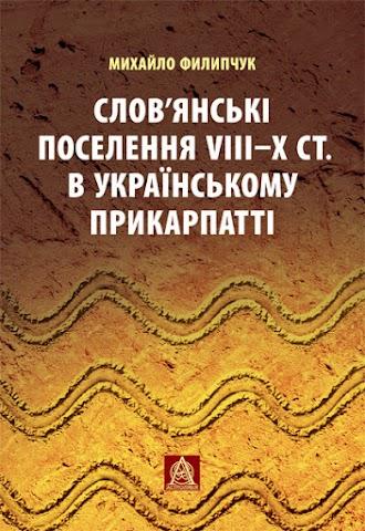 Слов'янські поселення VIII–X ст. в українському Прикарпатті
