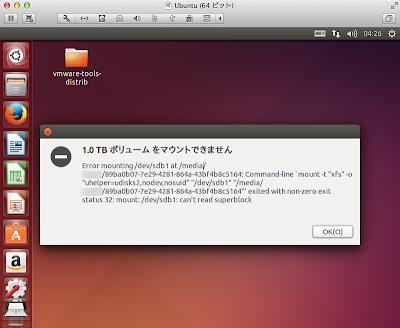 Ubuntuにてマウントできないエラー