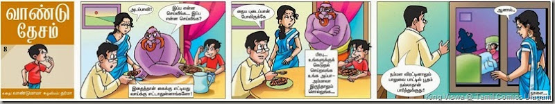Vaandu Desam 008 Monday 23rd Sept 2013 The Hindu Tamil
