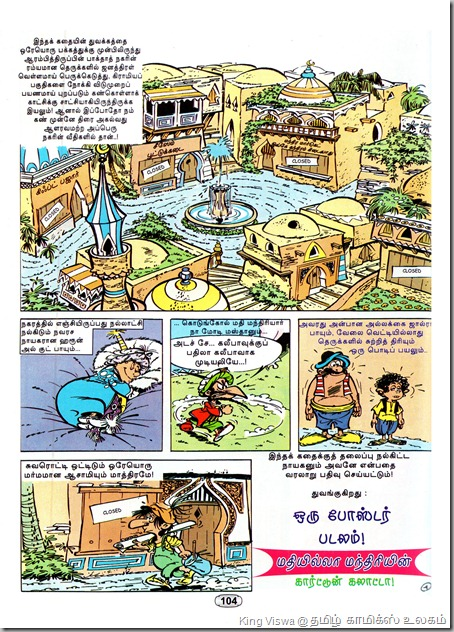 Lion Comics No 217 Hot n Cool Special IznoGoud Story 1st Page No 104