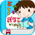 Practice Reading Thai icon