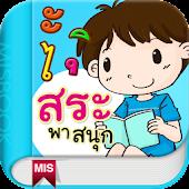 Practice Reading Thai