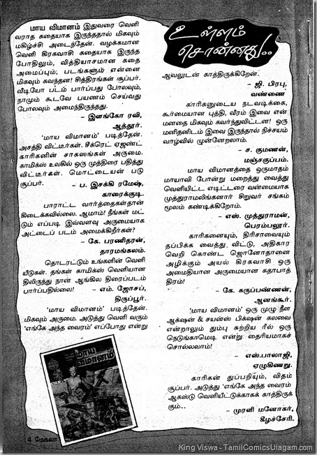 Mekala Comics Issue No 04 Readers response for Issue No 03