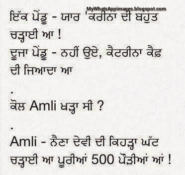 Punjabi Funny Comment Joke