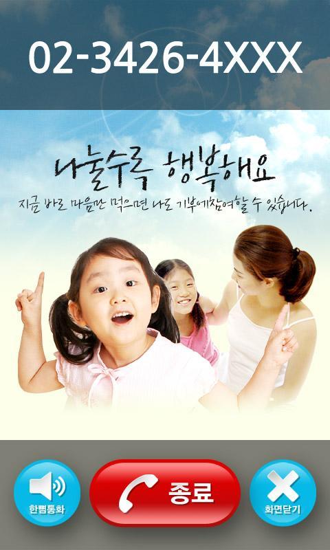 사사몰 기부천사 (by 기브천사) - screenshot