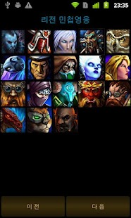 Heroes of newerth Guidebook - screenshot thumbnail