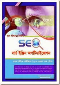 SEO tutorial in Bengali