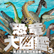 つくろう!恐竜大図鑑3~第三章 蒼海の海皇編~