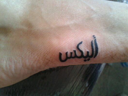 Tatuajes Alex en letras arabes