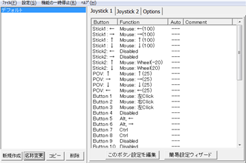 pc-setting: JoyToKey (日本語版)