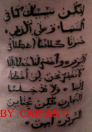Tatuaje de un versiculo de la biblia en Arabe