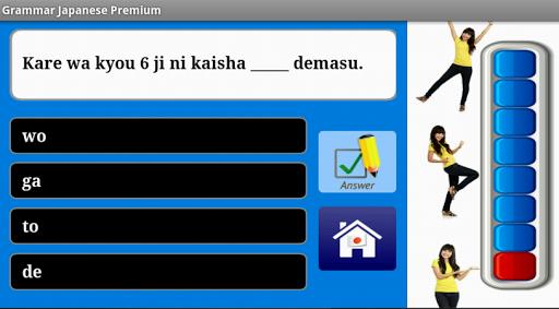 無料教育Appの無料日本語文法|記事Game