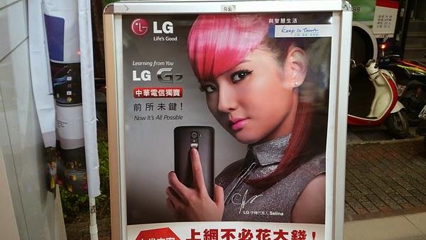 LG G2 Selina 代言