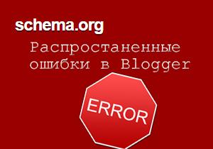 schema.org ошибки blogger