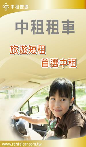 台中汽車出租 (逢甲-和上租車) HeShang Car Rental