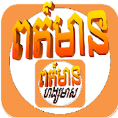 Hang Meas Express khmer