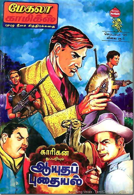 Mekala Comics Issue No 05 Aaydhap Pudhaiyal Agent X9 Phil Corrigan Adventure Cover