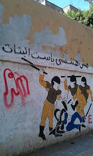 Sguardi sui Generis: I corpi della rivoluzione. Appunti sulle violenze di piazza Tahrir